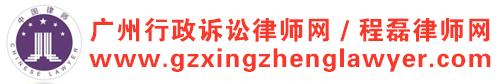 广州行政诉讼律师网/周滨律师网